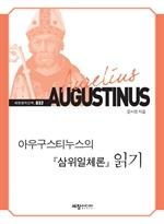 도서 이미지 - 아우구스티누스의 『삼위일체론』 읽기