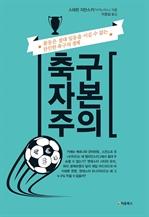 도서 이미지 - 축구 자본주의