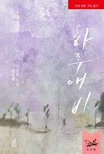 도서 이미지 - [합본] 하루애 비 (전2권/완결)