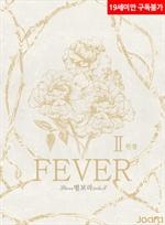 도서 이미지 - FEVER