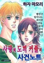 도서 이미지 - 사랑의 도피 커플의 사건노트