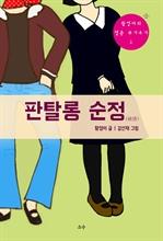 도서 이미지 - 판탈롱 순정