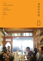 도서 이미지 - 장진우식당