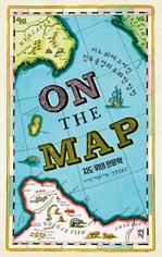 도서 이미지 - 지도 위의 인문학
