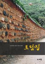 도서 이미지 - 토담집_토지문학회 동인지 6호