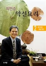 도서 이미지 - 최만순 약선요리 (2016년 2월 약선)