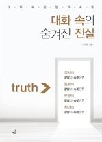 도서 이미지 - 대화 속의 숨겨진 진실: 대화 속 겉말과 속뜻