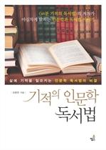 도서 이미지 - 기적의 인문학 독서법: 삶의 기적을 일으키는 인문학 독서법의 비결