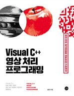 도서 이미지 - Visual C++ 영상 처리 프로그래밍