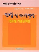 도서 이미지 - 2016년 제27회 대비 공인중개사 민법 및 민사특별법 (연도별 기출문제집)
