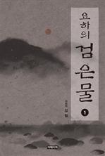 도서 이미지 - 요하의 검은물 1