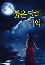 도서 이미지 - 붉은달의 기억 1권