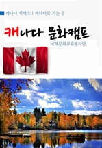 도서 이미지 - 캐나다 문화캠프