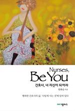 도서 이미지 - 간호사, 너 자신이 되어라