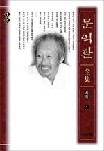 도서 이미지 - 늦봄 문익환 전집 1권