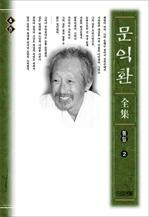 도서 이미지 - 늦봄 문익환 전집 4권