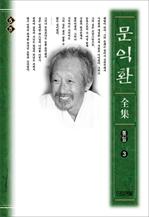 도서 이미지 - 늦봄 문익환 전집 5권