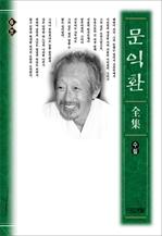 도서 이미지 - 늦봄 문익환 전집 6권