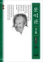 도서 이미지 - 늦봄 문익환 전집 7권