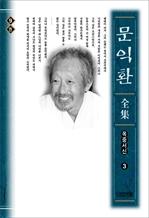도서 이미지 - 늦봄 문익환 전집 9권