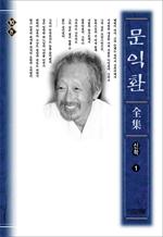 도서 이미지 - 늦봄 문익환 전집 10권