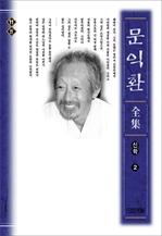 도서 이미지 - 늦봄 문익환 전집 11권
