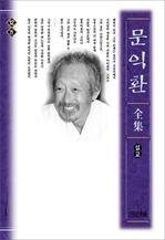 도서 이미지 - 늦봄 문익환 전집 12권