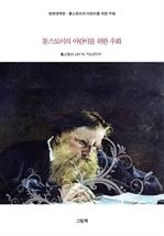 도서 이미지 - 톨스토이의 어린이를 위한 우화 (영한대역판)
