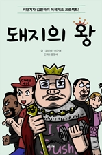 도서 이미지 - 돼지의 왕