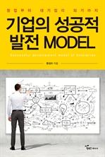 도서 이미지 - 기업의 성공적 발전 모델MODEL