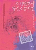 도서 이미지 - 조선변호사 왕실 소송사건 [할인]