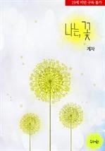 도서 이미지 - 나는, 꽃