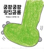 도서 이미지 - 쿵쾅쿵쾅 윗집공룡