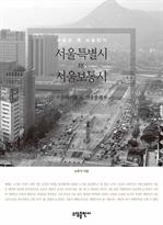 도서 이미지 - 서울특별시 vs. 서울보통시