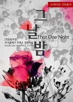 도서 이미지 - 그날 밤 (That One Night) (개정증보판)