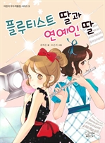 도서 이미지 - 플루티스트 딸과 연예인 딸 - 어린이 우수작품집 시리즈 09