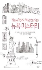 도서 이미지 - 뉴욕 미스터리