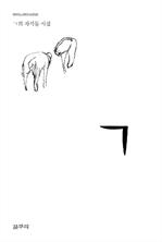 도서 이미지 - ㄱ (기역) - 마이노리티시선 45