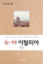 도서 이미지 - 한 번쯤 이탈리아