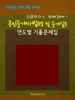 도서 이미지 - 2016년 제27회 대비 공인중개사법령 및 중개실무 (연도별 기출문제집)