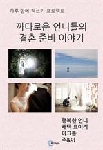 도서 이미지 - 까다로운 언니들의 결혼 준비 이야기