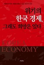 도서 이미지 - 위기의 한국 경제, 그래도 희망은 있다