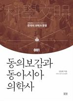 도서 이미지 - 동의보감과 동아시아 의학사