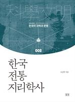 도서 이미지 - 한국전통지리학사