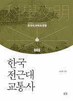 도서 이미지 - 한국전근대교통사