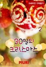 도서 이미지 - 30일의 크리스마스