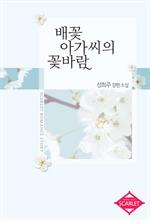 도서 이미지 - 배꽃 아가씨의 꽃바람