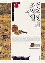 도서 이미지 - 조선 국왕의 일생 (규장각 교양총서01)