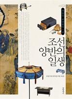 도서 이미지 - 조선 양반의 일생 (규장각 교양총서02)