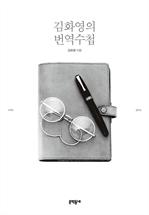 도서 이미지 - 김화영의 번역수첩